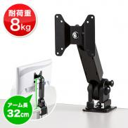 【新生活応援セール】液晶モニターアーム(耐荷重8kg・垂直可動・高さ320mm・クランプ式・ブラック)