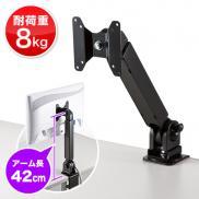 【新生活応援セール】液晶モニターアーム(耐荷重8kg・垂直可動・高さ420mm・クランプ式・ブラック)