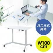 【アウトレット】スタンディングデスク(ガス圧昇降・昇降幅40cm・大型キャスター・幅100cm)