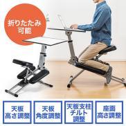 姿勢矯正椅子(エッジデスクシステム・天板角度調整・折りたたみ可能・エルゴノミクスデザイン)