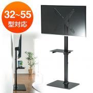 壁寄せテレビスタンド(ロータイプ・ブラック・32型~55型対応)