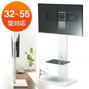 壁寄せテレビスタンド(ロータイプ・高さ調整・ホワイト・32型~55型対応)
