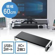 モニター台(USB3.0・コンセント搭載・キーボード収納・スチール製・幅60cm・ブラック)