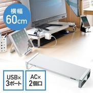 モニター台(USB3.0・コンセント搭載・キーボード収納・スチール製・幅60cm・ホワイト)
