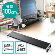 【セール】モニター台(USB3.0・コンセント搭載・キーボード収納・スチール製・幅100cm・ブラック)