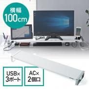 【セール】モニター台(USB3.0・コンセント搭載・キーボード収納・スチール製・幅100cm・ホワイト)