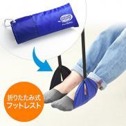 折りたたみフットレスト(足置き・軽量・旅行用・ブルー)