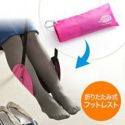 折りたたみフットレスト(足置き・軽量・旅行用・ピンク)