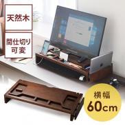 キーボード収納モニター台(木製・小物収納ポケット付・幅60cm・奥行28cm・ブラウン)