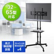 【アウトレット】液晶テレビスタンド(ストッパーキャスター付・32~65型対応・棚板付)