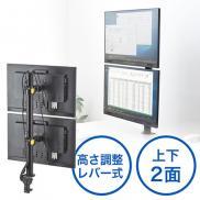 【アウトレット】デュアルモニターアーム(耐荷重各10kg・上下2面・支柱高さ708mm・クランプ式)