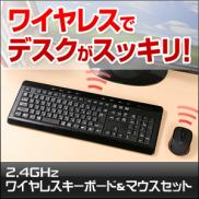 ワイヤレス マウスキーボード(PS3・Wii動作確認済み)