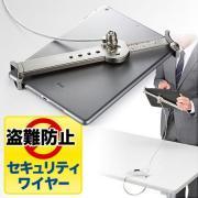 タブレット・iPad盗難防止ワイヤー(汎用タイプ・7インチ~10インチ対応・シルバー)