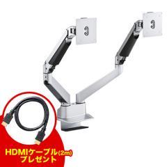 デュアルモニターアーム+HDMIケーブル(2m)セット