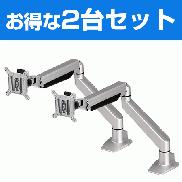 【2台セットで更にお買得!】液晶モニターアーム(水平垂直3関節アーム)2台セット