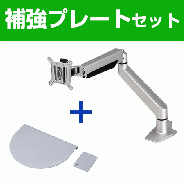 【セットでお得】液晶モニターアーム+補強プレートセット(水平垂直3関節アーム)