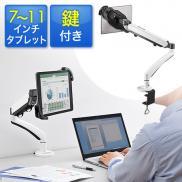 【アウトレット】タブレットアームスタンド(7~11インチタブレット対応・水平垂直・セキュリティ鍵付)