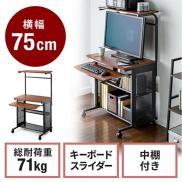 パソコンデスク(ダークオーク木目柄・W750)