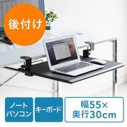 ノートパソコンスライダー(後付・キーボードスライダー・DTM・MIDI・クランプ・幅55cm)