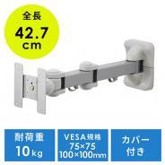 【セール】壁掛け液晶モニターアーム(ロングアームタイプ)