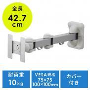 【48時間限定】壁掛け液晶モニターアーム(ロングアームタイプ)