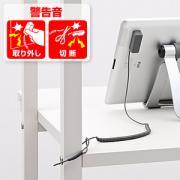 iPad盗難防止アラームセキュリティ(ipad ・各社タブレット・iphone・各社スマートフォン)