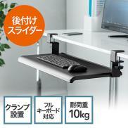 【セール】キーボードスライダー(デスク設置・クランプ式・後付対応・フルキーボード・マウス収納対応)