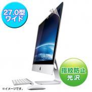 【アウトレット】iMacブルーライトカットフィルム(27.0型ワイド用・液晶保護)