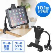 【アウトレット】iPad・タブレットアーム(丸型パイプ/ポール設置対応・7~10.1対応)