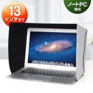 ノートパソコン用遮光フード(MacBook Pro・MacBook Air・13インチ対応)