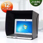ノートパソコン用遮光フード(12インチ対応)