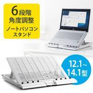 【アウトレット】ノートパソコンスタンド(エルゴノミクス・角度調整・姿勢・ノートパソコン台)