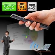 PowerPoint対応グリーンレーザーポインター(照射角25度)