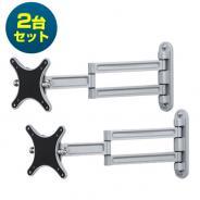 【2台セットで更にお得!】液晶モニターアーム(壁掛けタイプ)2個セット