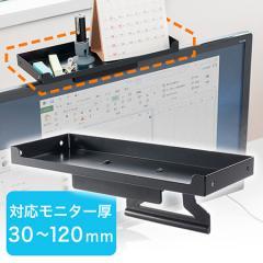 モニター上部用収納台(ディスプレイ用小物置・収納トレー・リモコン設置)