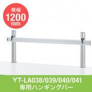 【アウトレット】モニターアーム用支柱+設置用バー単体(自作・W1200・クランプ取付)