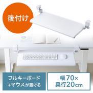 キーボードスライダー(デスク設置・クランプ式・後付対応・フルキーボード・マウス収納対応・幅70cm・ホワイト)