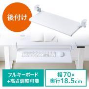 キーボードスライダー(後付け・クランプ・フルキーボード・マウス収納対応・高さ調節・幅70cm・ホワイト)