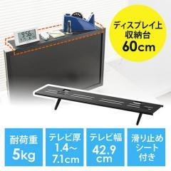 テレビ上棚(モニター用小物置・収納トレー・リモコン設置・幅60cm)