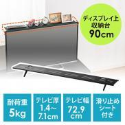 テレビ上棚(モニター用小物置・収納トレー・リモコン設置・幅90cm)