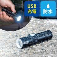 小型LEDライト USB充電式 防水 IPX4 最大120ルーメン ハンディライト 懐中電灯
