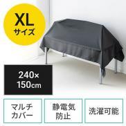 ディスプレイカバー マルチカバー ほこりカバー 帯電防止 目隠しカバー プリンタカバー 幅240cm×高さ150cm ブラック