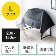 ディスプレイカバー マルチカバー ほこりカバー 帯電防止 目隠しカバー プリンタカバー 幅200cm×高さ150cm ブラック