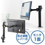 【アウトレット】液晶モニターアーム(耐荷重10kg・水平可動・3関節・ブラック・クランプ式)