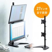 デュアルモニターアーム(縦型・2画面・据え置き・卓上・スタンド・耐荷重10kg)