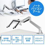 ノートパソコンアーム(ガスシリンダー式・0.5~5kg)