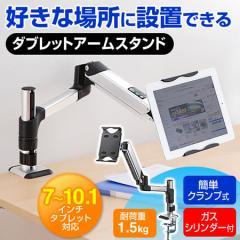【新商品】タブレットアーム  iPadアーム(7~10.1インチ対応、水平多関節)