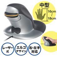腱鞘炎予防マウス(レーザーセンサー・ペンギンマウス・右利き・左利き・DPI切り替え・有線・中型・エルゴノミクスマウス)