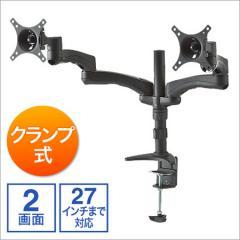 デュアルモニターアーム(耐荷重各6.8kg・水平可動・27インチ対応)