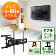 【アウトレット】壁掛けテレビ金具(ダブルアームタイプ・汎用・42~80インチ対応・角度&前後&左右調節対応)